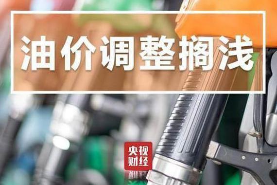 国家发改委:7月23日国内成品油价格不作调整