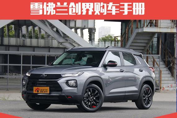http://www.carsdodo.com/xincheguanzhu/166838.html