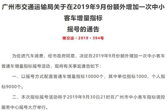 新增10000指标 广州9月将增加一次摇号