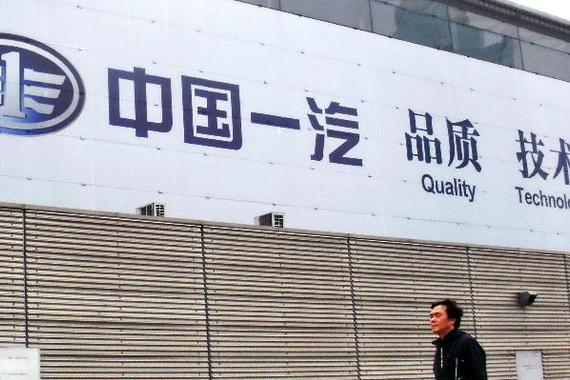 一汽董事长徐留平:市场持续负增长未影响一汽