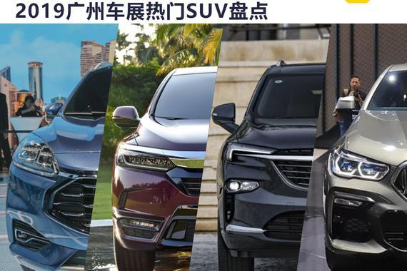 多達50余款!2019廣州車展熱門SUV盤點