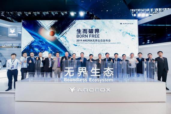 """ARCFOX发布""""无界生态""""战略"""