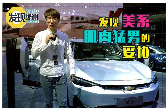 2019广州车展视频:发现美系肌肉车的妥协