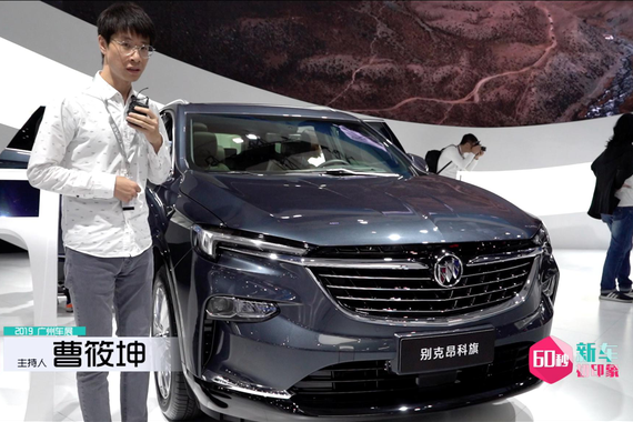 2019广州车展视频:60秒新车初印象 上汽通用别克 昂科旗