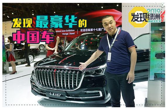 2019广州车展视频:发现最豪华的中国车