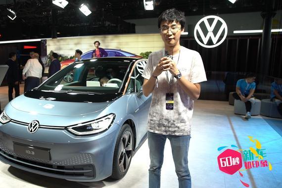 2019广州车展视频:60秒新车初印象 大众ID.3