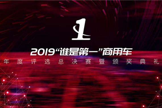 """2019""""谁是第一""""商用车年度评选颁奖典礼圆满收官"""