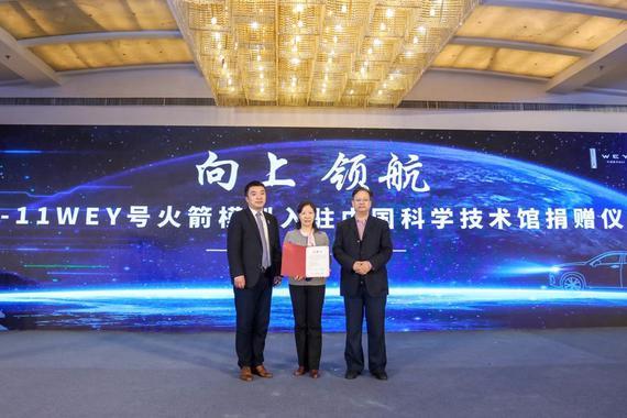 营销再向上 CZ-11 WEY号火箭模型捐赠仪式在京举行