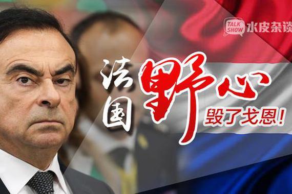 戈恩逃跑:一场法国和日本的密谋?