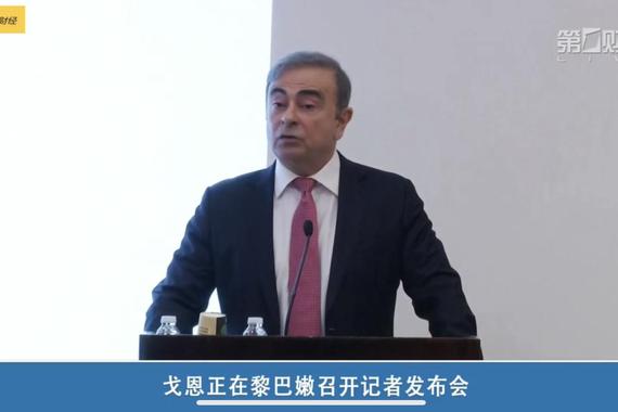 戈恩:被捕前在讨论与FCA合并 日本高层没有参与阴谋