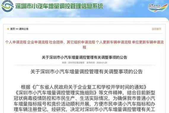 深圳2020年第1期小汽车摇号竞价延期 6668个指标并入2月配置额度