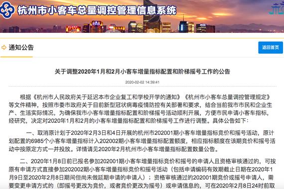 杭州取消202001期小客车增量指标竞价和摇号