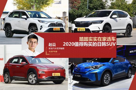 踏踏实实在家选车 2020年值得购买的日韩系SUV