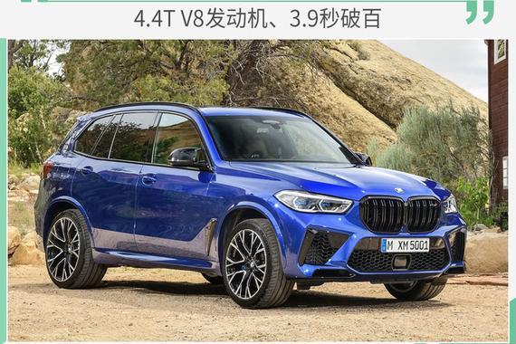 宝马全新X5 M预售150万 将于北京车展上市