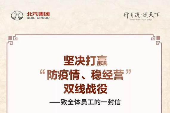 北汽董事长致信员工:坚决打赢防疫情稳经营双线战役