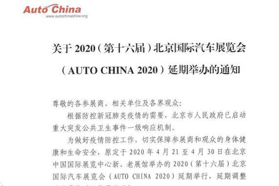 官宣!2020北京车展将延期举行