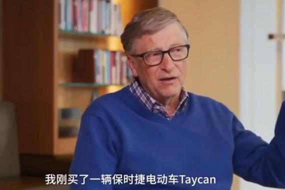 比尔盖茨:特斯拉是领头羊但我买了保时捷Taycan