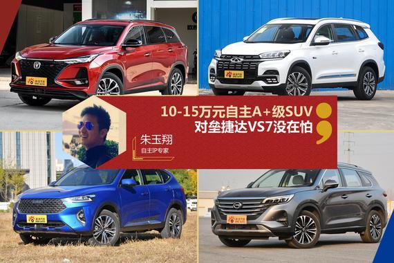对垒捷达VS7 10-15万元自主A+级SUV推荐
