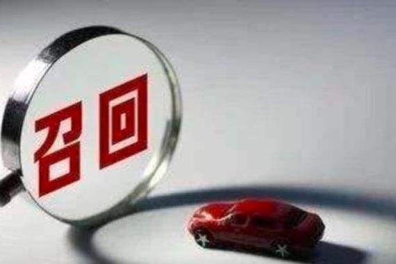 315特辑|2020年前两月汽车召回同比下降51% 因供应商生产有偏差占多数