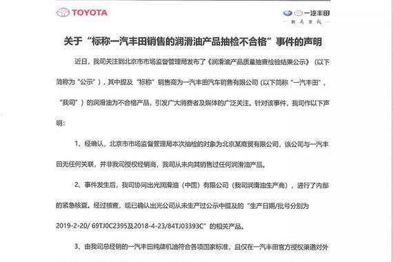 """热浪 一汽丰田对""""不合格""""润滑油发出声明:未生产抽查批号产品"""
