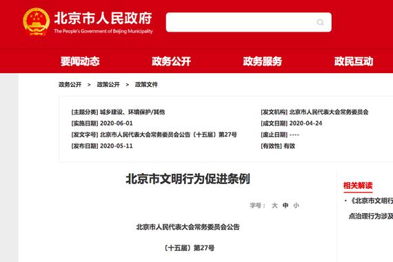 热浪|维护交通安全秩序 《北京市文明行为促进条例》6月1日起施行