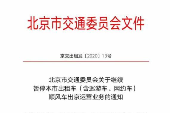 热浪|北京市交通委:暂停出租车、顺风车出京运营业务