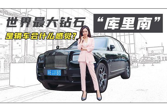 """【Car's play】世界最大钻石""""库里南"""":是辆车会什么感觉?"""