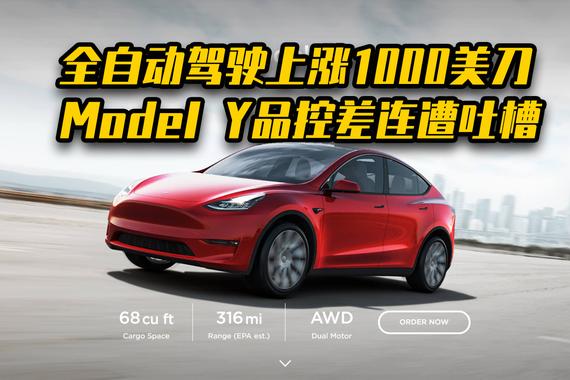 任性:特斯拉全自动驾驶为啥涨价了?