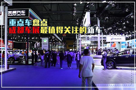 视频:重点车盘点 成都车展最值得关注的新车