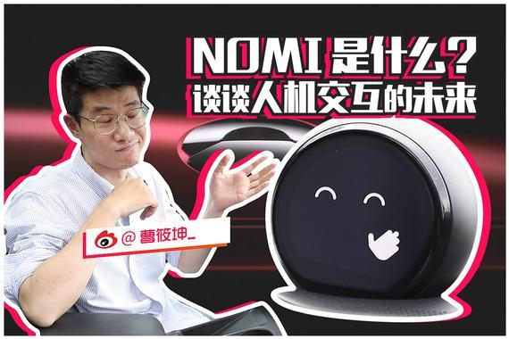 视频:NOMI是什么 谈谈人机交互的未来
