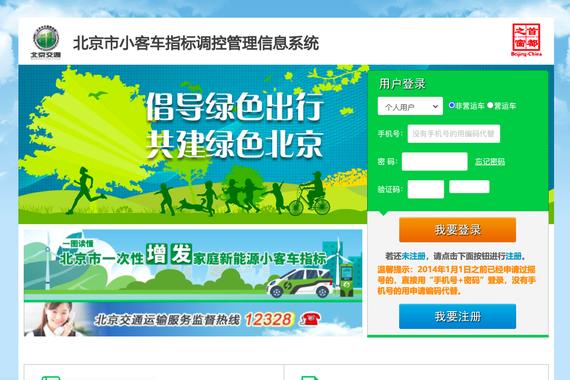 北京小客车指标摇号又创新高:3076人抢一个