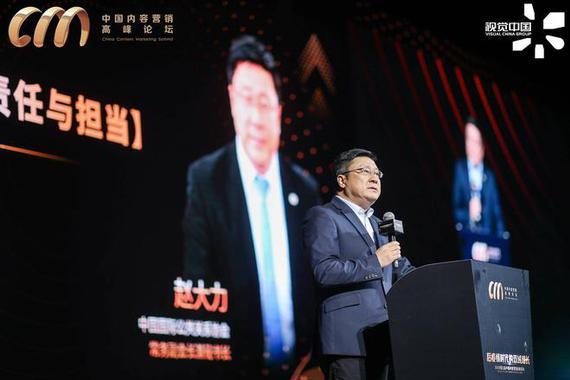 2020中国内容营销高峰论坛在京召开