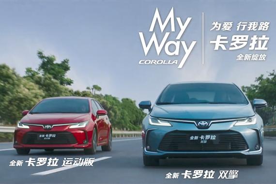 视频:全新第12代卡罗拉主题曲:由金志文演绎的中文版《My Way》