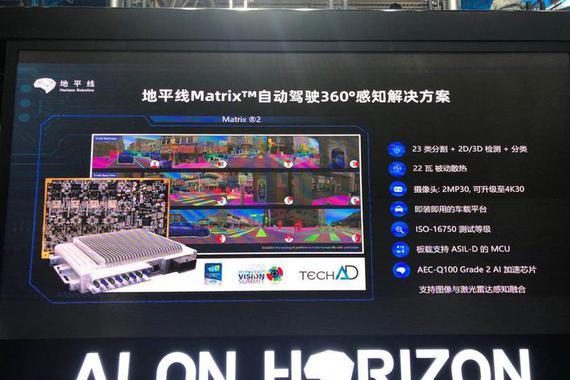 """2020北京车展:中国""""芯""""再加速 地平线发布征程3芯片"""