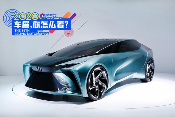 2020北京车展:未来的模样 雷克萨斯LF-30纯电动概念车亮相
