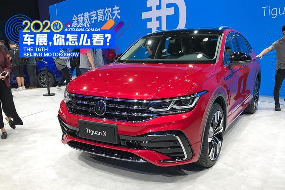 2020北京车展:大众X家族新宠 上汽大众途观X解析