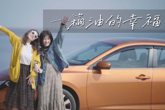 视频:东风日产轩逸—一箱油的幸福