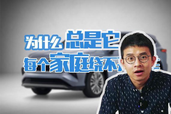 视频:视频:为什么总是它!聊聊每个家庭绕不开的一台车