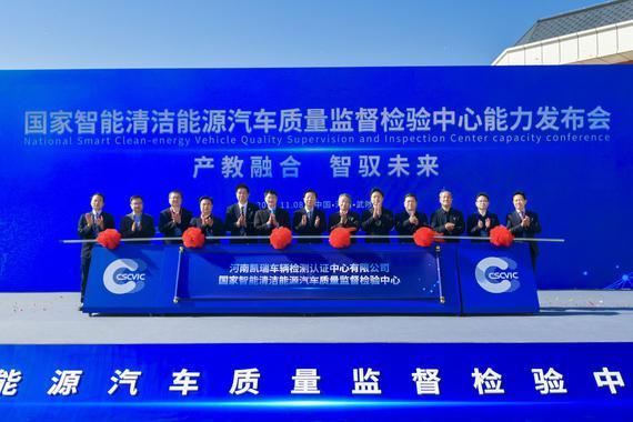 河南省首个国家级汽车检测中心举行能力发布会