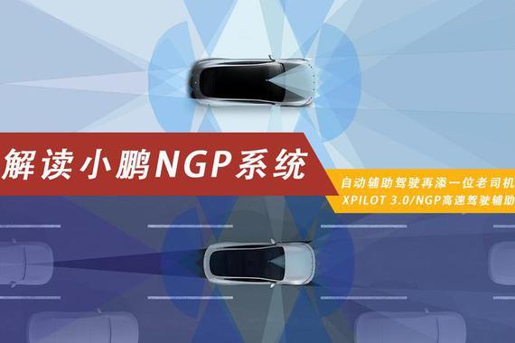 自动辅助驾驶再添一位老司机 聊聊小鹏NGP系统