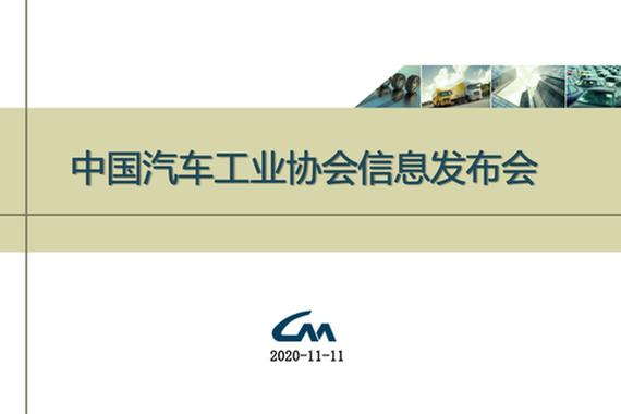 中汽协月度市场信息发布 2020年10月汽车工业产销综述