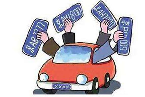 北京:176辆京牌小客车今起带牌拍卖 最低评估价1.98万元