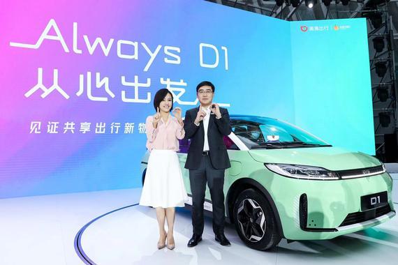 滴滴程维:首款定制网约车D1发布 2030年共享汽车将去掉驾驶舱