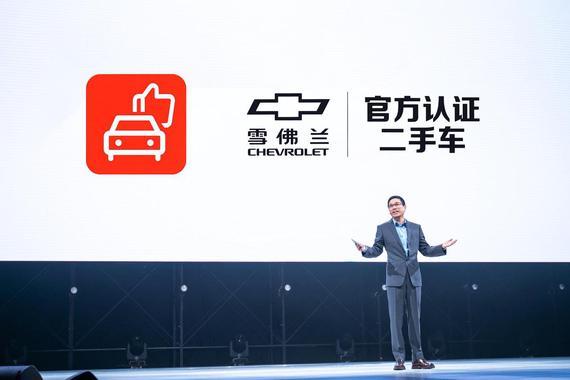发布官方认证二手车平台 雪佛兰开启车主亲友荟