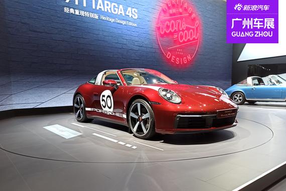 2020广州车展:保时捷911 Targa 4S特别版亮相