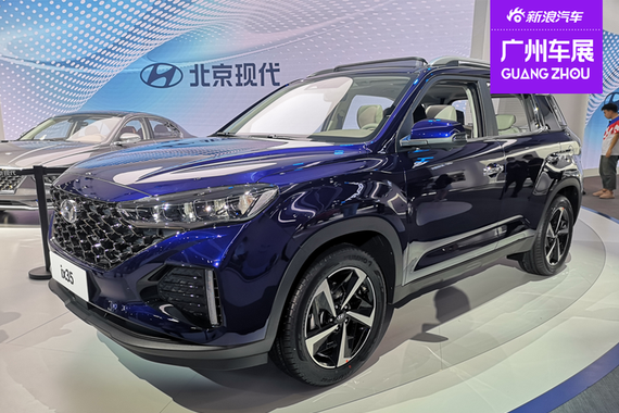 2020广州车展:现代全新ix35首发亮相,将于12月上市