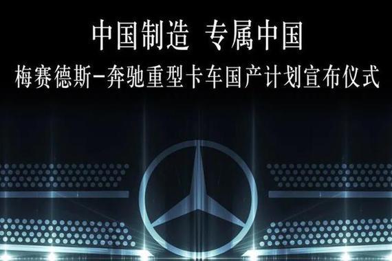 戴姆勒携福田国产奔驰卡车 两年后投产