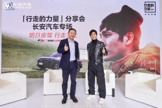 """长安汽车CS75PLUS携手代言人陈坤 """"行走的力量""""第十年收官"""