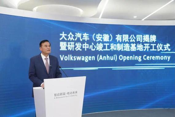 大众汽车(安徽)公司揭牌暨研发中心竣工和制造基地正式开工