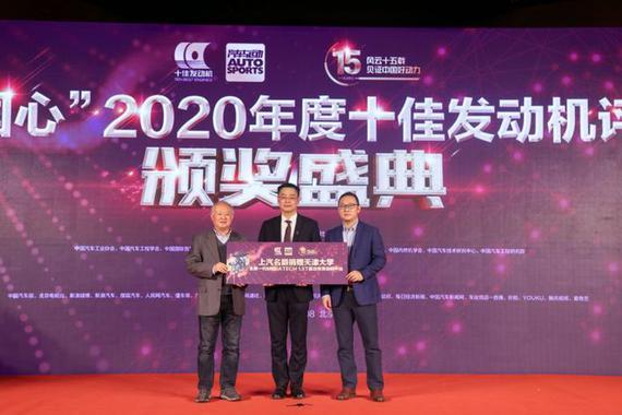 """聚焦汽车动力内涵  """"中国心""""2020年度颁奖盛典召开"""